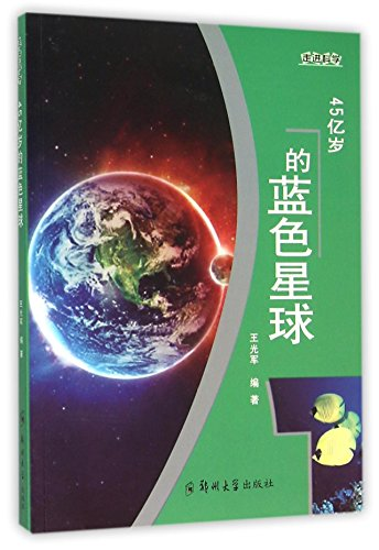 9787564518165: The Blue Planet is 4.5 Billion Years Old (Chinese Edition)