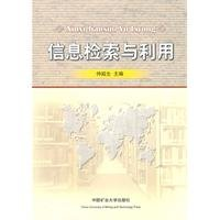 Information retrieval and use(Chinese Edition): ZHONG CHAO SHENG ZHU