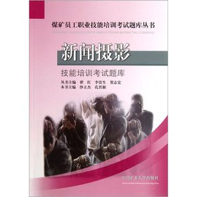 9787564608224: The photojournalism skills training Exam(Chinese Edition)