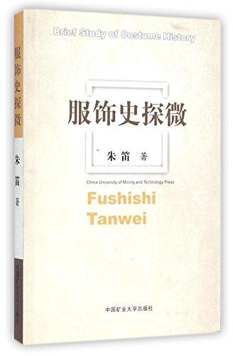 Fashion History Exploration(Chinese Edition): ZHU DI