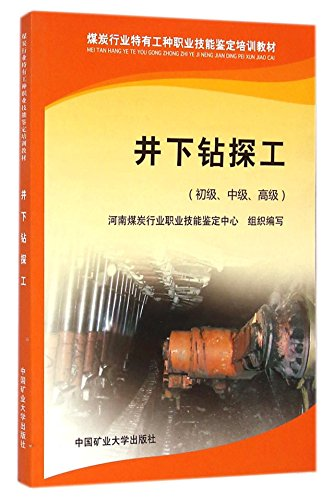 Downhole drilling workers Beginner Intermediate Advanced coal industry to identify specific types ...