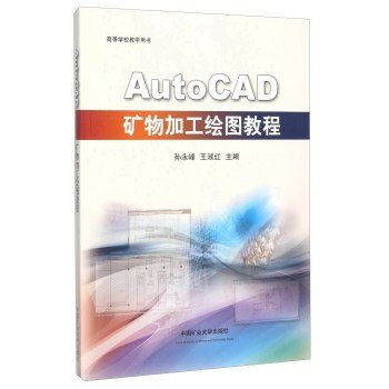 9787564627782: AutoCAD drawing tutorial Mineral Processing(Chinese Edition)