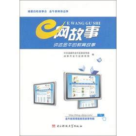 e Net story: educational stories about the: ZHONG GONG CHENG
