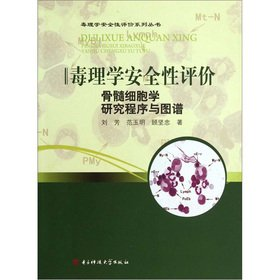 Toxicological safety evaluation of bone marrow cytology research program with map(Chinese Edition):...