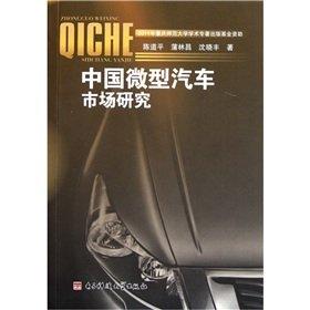 Chinese mini-car market research(Chinese Edition): CHEN DAO PING // PU LIN CHANG // SHEN XIAO FENG