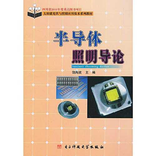 Introduction to Semiconductor Lighting(Chinese Edition): RAO HAI BO