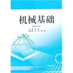 Mechanical Basic Books Collection of 4.9 fold the tail cap(Chinese Edition): XU HONG ZHU BIAN