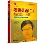 MBA. MPA. MPAcc postgraduate entrance exam entrance exam in English and Economics (b) reading ...