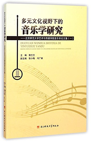 Musicology Multicultural Perspective(Chinese Edition): GUO LAN LAN
