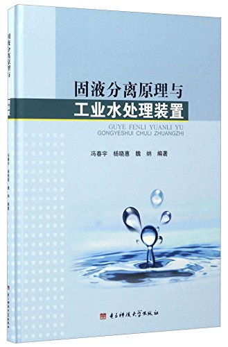 Solid-liquid separation principle and industrial water treatment: BEN SHE.YI MING