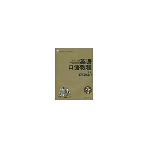 9787564801021: English Speaking Tutorial: The next book (speech and debate) (with CD)(Chinese Edition)