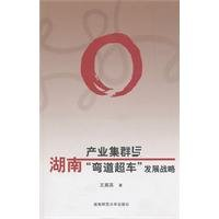 9787564803100: Hunan industry cluster development strategy corner overtaking(Chinese Edition)