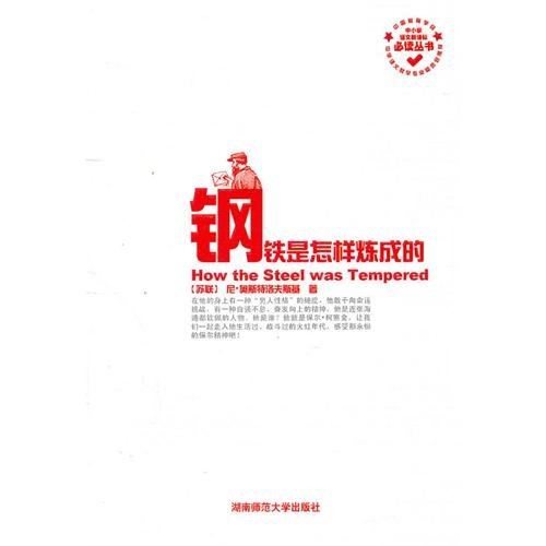 How the Steel Was Tempered(Chinese Edition): NI. AO SI TE LUO FU SI JI
