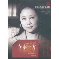 9787564805128: Across the Water: Qiong Yao