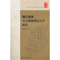 9787564805463: The Xiangjiang River dialect geography linguistics research(Chinese Edition)