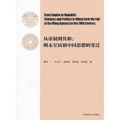 From a monarchy to a republic: the: LIU YI .