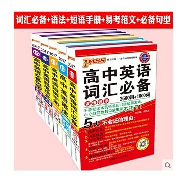 9787564819910: High school English vocabulary necessary (3500 words +1000 s)(Chinese Edition)