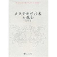 9787564902599: Yuan s Science and Technology and Society(Chinese Edition)