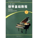 Genuine] Piano Basics Tutorial : Section 1(Chinese Edition): LIU SHA SHA ZHU BIAN