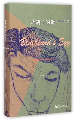 9787564917593: Bluebeard's Egg (Chinese Edition)