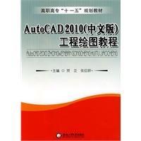9787565001925: AutCAD2010 (Chinese version) Engineering