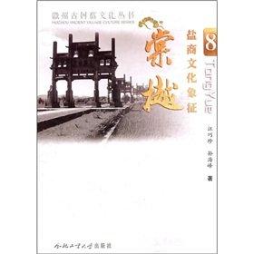 Tang Yue - Salt cultural symbol -8: JIANG QIAO ZHEN