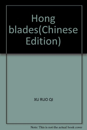 Hong blades(Chinese Edition): XU RUO QI