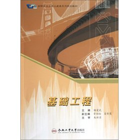 Vocational Transportation and Civil Engineering Series planning: YANG AI WU