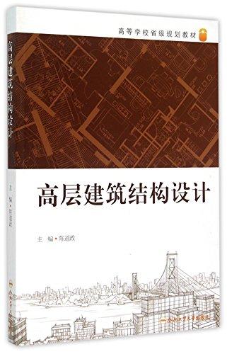 9787565018909: 高层建筑结构设计(高等学校省级规划教材)