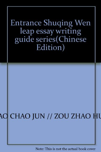 Entrance Shuqing Wen leap essay writing guide series(Chinese Edition): GAO CHAO JUN // ZOU ZHAO HUA