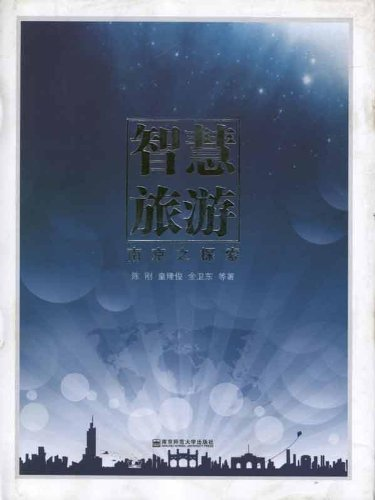 9787565106972: Smart Tourism - Exploration of Nanjing (Chinese Edition)