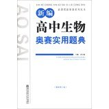 9787565113505: New Courses New Orsay series : New high school biology Olympiad Practical title Code ( latest revision )(Chinese Edition)
