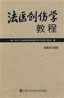 9787565300127: forensic traumatology Guide (Paperback)