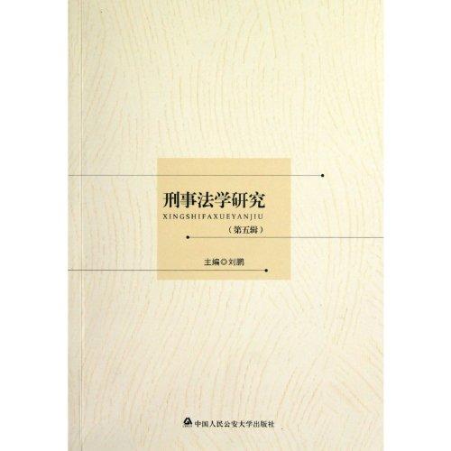 The genuine books Criminal Law Research (Series: LIU PENG