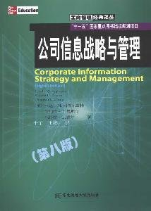 9787565400056: Corporate Information Strategy and Management (8th Edition)