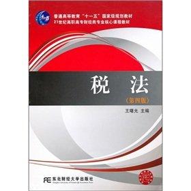 Tax Law - Fourth Edition(Chinese Edition): WANG SHU GUANG.