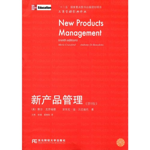 New product management (9th Edition) (Business Administration Renditions)(Chinese Edition): BEN SHE