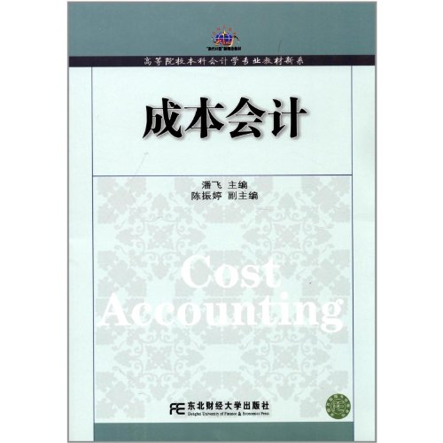 The genuine book cost accounting Pan Feidong North University of Finance and Economics Publishing ...
