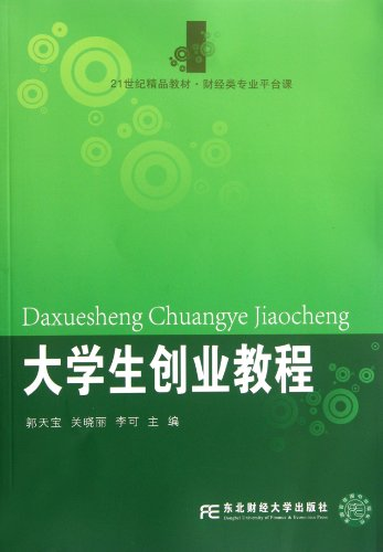 Genuine new book. students start tutorial Guo Tempo Dongbei University of Finance Press 26.00(...