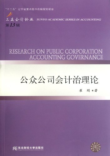 The Public Company Accounting rule theory(Chinese Edition): CUI GANG