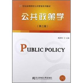 Genuine new book. 21st Century universities public management textbook series: Public Policy (3)(...
