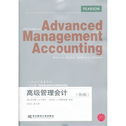 Advanced Management Accounting (Third Edition) (Three Friends: BEN SHE