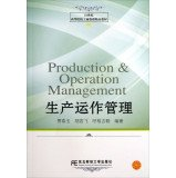 9787565411939: Production and operations management in the 21st century higher education in business administration from fine materials(Chinese Edition)