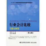 9787565414381: Accounting in Different Industries(Chinese Edition)