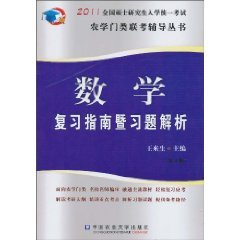 2011-- Mathematics Review guide-cum-exercise analysis - 4th: WANG LAI SHENG.