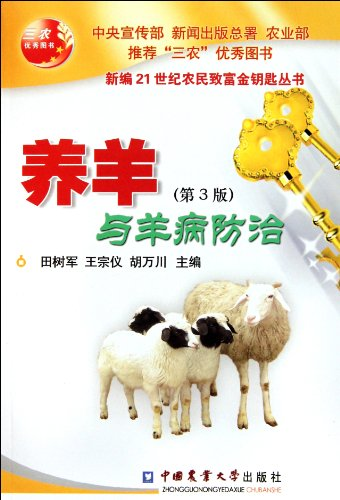 9787565504099: Sheep Raising and Disease Prevention-The Third Edition (Chinese Edition)