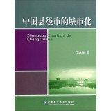 9787565508516: Chinese county-level city urbanization(Chinese Edition)