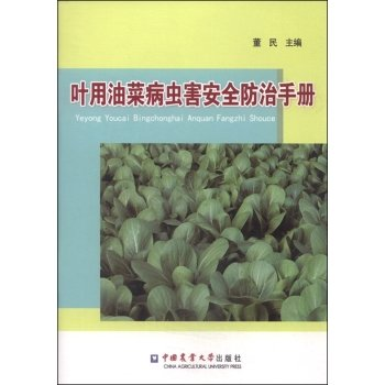 9787565513954: Leaf rapeseed pest prevention safety manual(Chinese Edition)