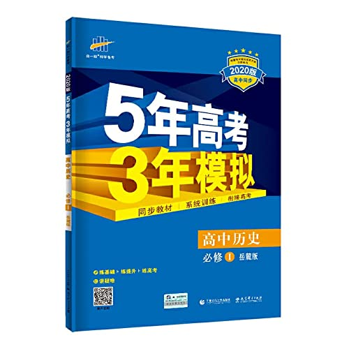 Required high school history 1 - Yuelu version 3 years 5 years entrance analog - New Standard 5.3 ...