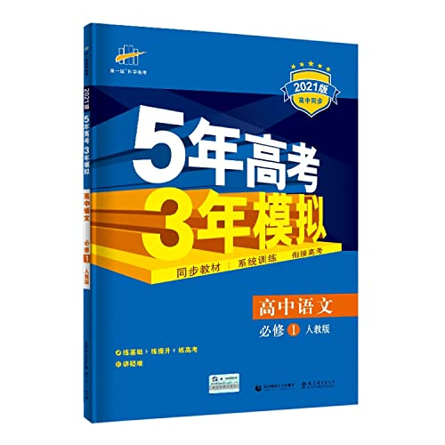 high school language required 1 - PEP 5 years 3 years simulated entrance - New Standard 5.3 sync: ...